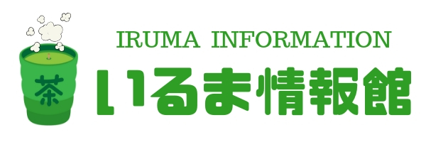 いるま情報館|埼玉県入間市を中心とした情報マガジン