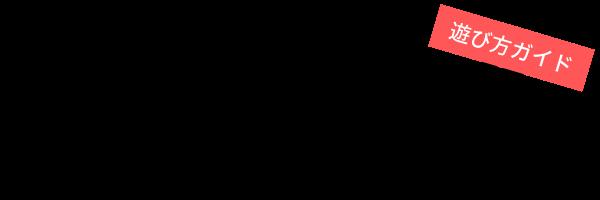 せいぶたま|埼玉県西武、東京都西多摩を中心とした情報マガジン